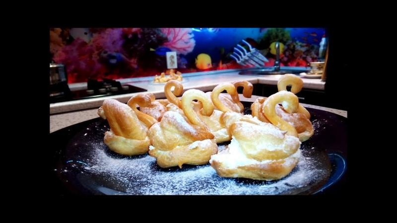 ЛЕБЕДИ заварные проще простого Delicious Pastries CHOUX Swans