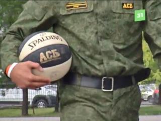 В России появились военно-баскетбольные отряды