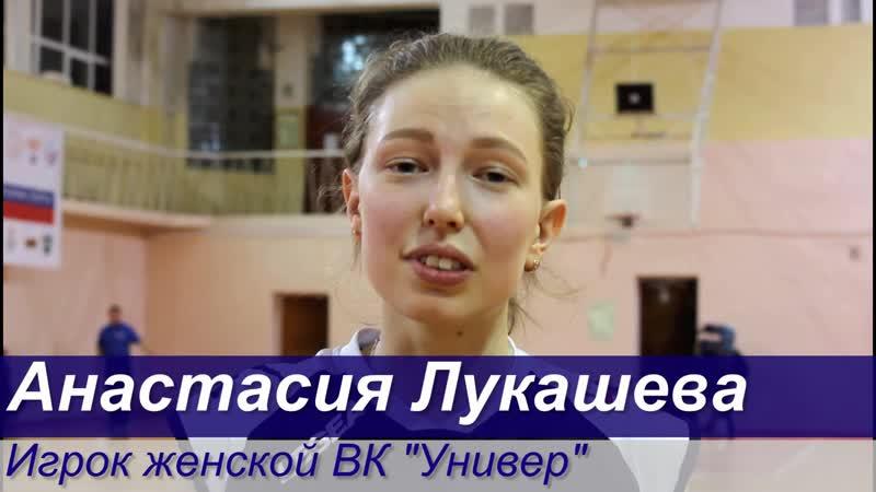 Интервью Анастасии Лукашевой ЖВК Универ