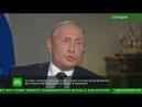 Путин в интервью Fox News напомнил об американских ударах по Ракке