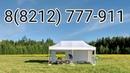 Аренда шатров в Сыктывкаре. 8-(8212)-777-911