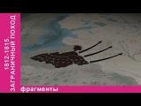 Герцогство Варшавское. 1812-1815. Заграничный Поход. StarMedia. Babich-Design. 2014