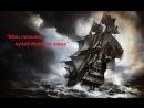 Баллада о брошенном корабле. В.С.Высоцкий.