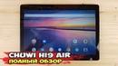 Chuwi Hi9 Air интересный 4G планшет с 10 2K экраном и 10 ядерным процессором