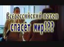 Всероссийский потоп спасет мир!??