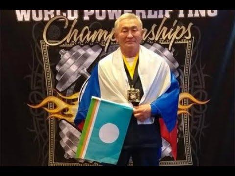 Якут в 71 лет стал чемпионом мира в США|Yakut at the age of 71 became worldchampion in USA
