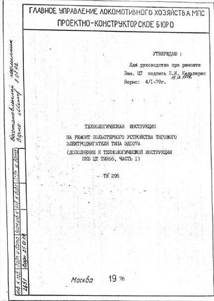 Каталог деталей и сборочных единиц мтз 82 1