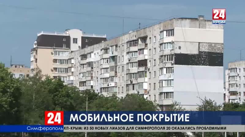 В Симферополе запустили новую станцию мобильной связи
