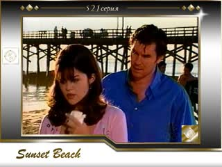 Sunset Beach 521/ Любовь и тайны Сансет Бич 521 серия