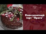 """Торт """"Прага"""" [sweet & flour]"""