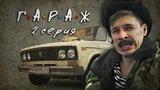 Сериал ГАРАЖ 2 серия - Автоблог