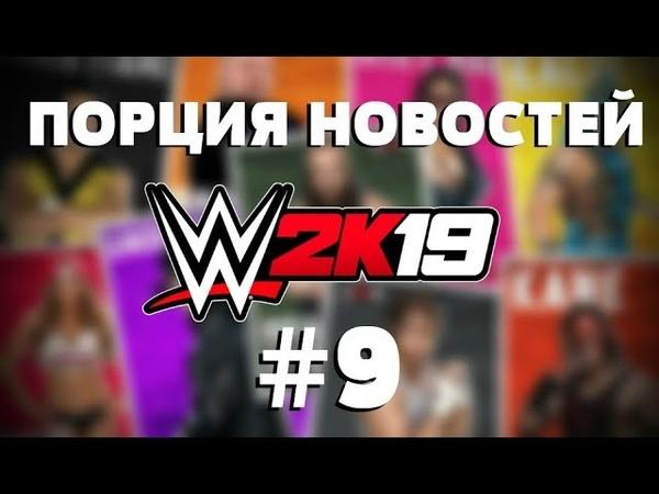 AGT - ДЕВЯТЫЙ ВЫПУСК НОВОСТЕЙ О WWE 2K19 (Раскрытие ростера, дамы с RAW 25, легенд УДАЛЯТ из игры)