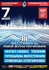 7 мая * III фестиваль «НОВОЙ ВОЛНЫ» * Космонавт