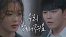 """""""우리 헤어져요"""" 모든 사실을 알게 된 김유정(Kim You-jung)의 이별 통보 . 일단 뜨 44"""