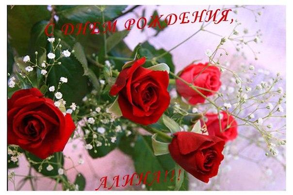 Поздравления с Днем рождения Алине