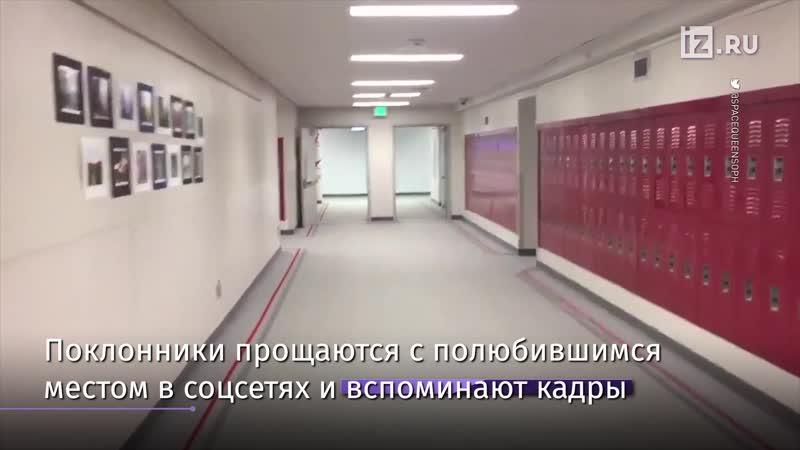 Школу место съемок Твин Пикс закрыли для последующего сноса