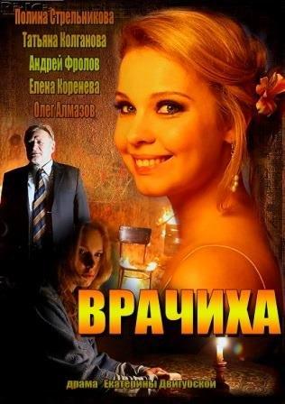 российские фильмы мелодрамы 2013 2014 года смотреть онлайн бесплатно