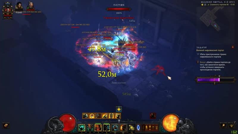 Diablo III 90 портал соло живучий варвар но с небольшим уроном билд бессмертного короля
