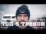 топ 5 песен noize mc