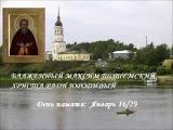 Жития Святых.БЛАЖЕННЫЙ МАКСИМ ТОТЕМСКИЙ, ХРИСТА РАДИ ЮРОДИВЫЙ