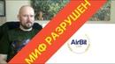 Биткоин клуб   AirBitClub | ПРО100 БИЗНЕС | ПРОСТО БИЗНЕС | Разбор Сергей Филиппов