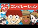 Japanese Children's Song Compilation Oni no Pants Donguri Korokoro More おにのパンツ、どんぐりころころ