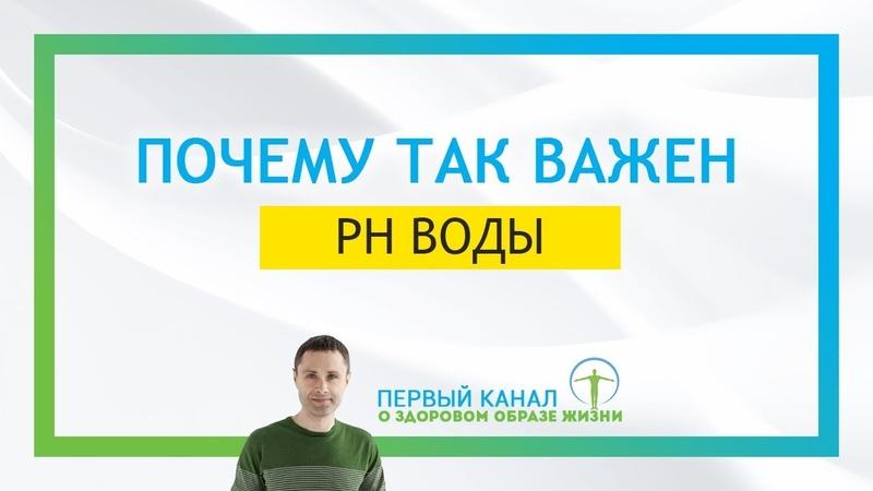 Что такое pH и почему важно соблюдать pH баланс?