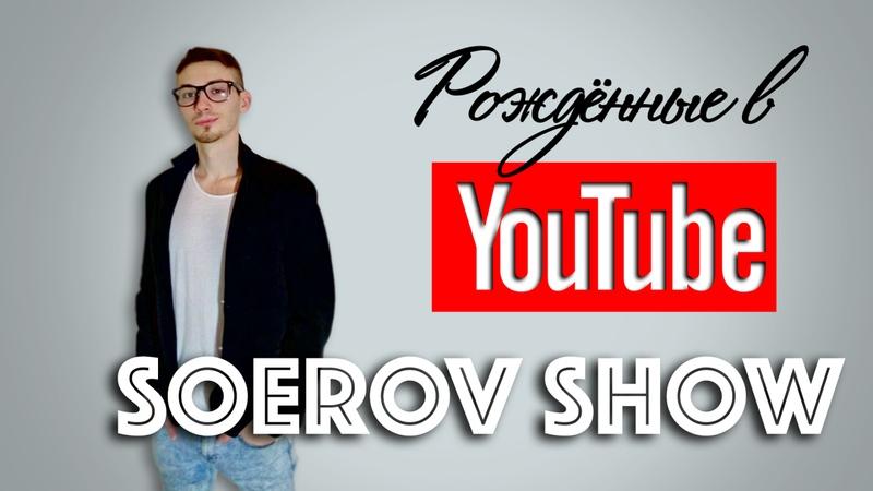 Рожденные на Youtube • Рождённые в Youtube, 2 - Кирилл Соеров (Соеров Шоу) первое интервью - 2017 год