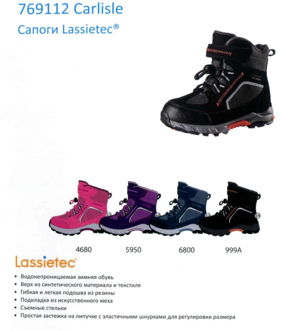 Ботинки Carlisle 769112-6800