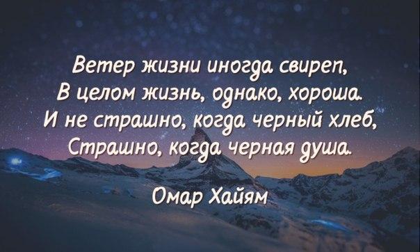 20 мыслей Омара Хайяма о жизни: ↪ До статусов ВКонтакте считался древним поэтом и мудрецом.
