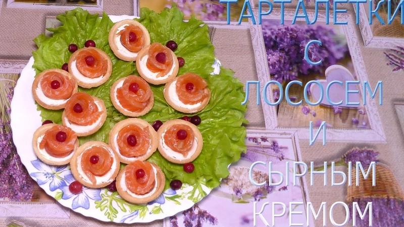 Вкусная и быстрая закуска/Тарталетки с сырным кремом и красной рыбкой