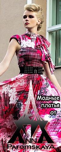 Модные платье вконтакте