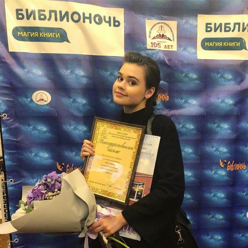 Анфиса Вистингаузен | Москва