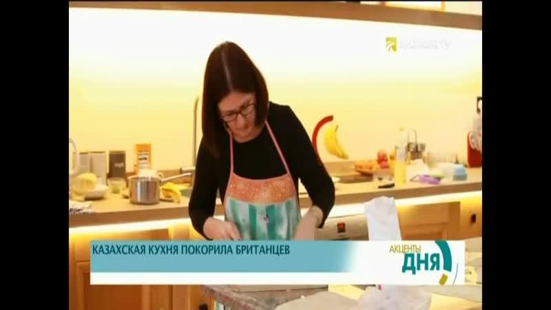 казахская кухня
