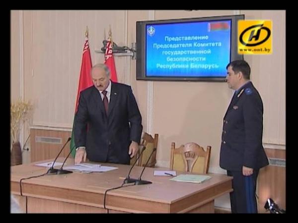 Лукашенко с позором уволил из КГБ вч 04152