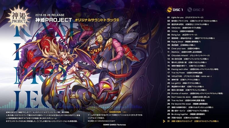 「神姫PROJECT/_A」のオリジナルサウンドトラック第二弾視聴動画
