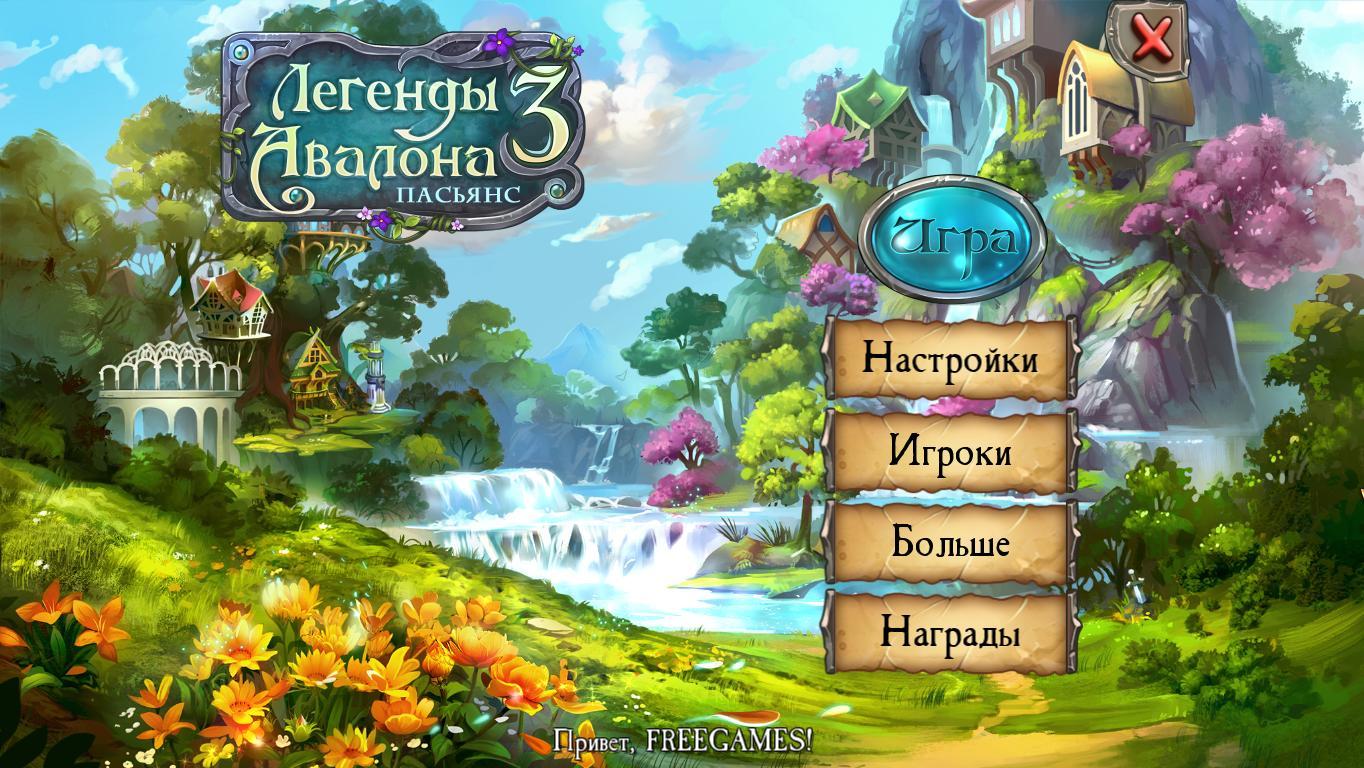 Легенды Авалона Пасьянс 3 | Avalon Legends Solitaire 3 (Rus)