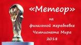 Команда «Метеор» на финальной жеребьёвке ЧМ-2018