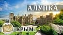 Алупка Крым Коротко о курорте Отдых пляж Воронцовский дворец