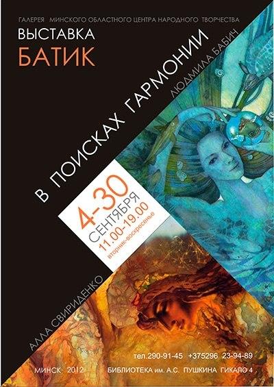 Выставка - батик. В поисках гармонии (4 сентября - 30 сентября). Эксперимент