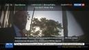 Новости на Россия 24 • Шумиха вокруг Трампа раздута: признания сотрудника CNN на скрытую камеру