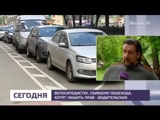 Велосипедистку хотят лишить автомобильных прав из-за ДТП - Москва 24