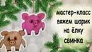 Схема вязания Свинка шарик на ёлку piggy knitting scheme