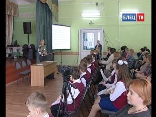 За опытом - в Елец! В лицее №5 прошел межрайонный семинар по образовательным технологиям в начальной школе