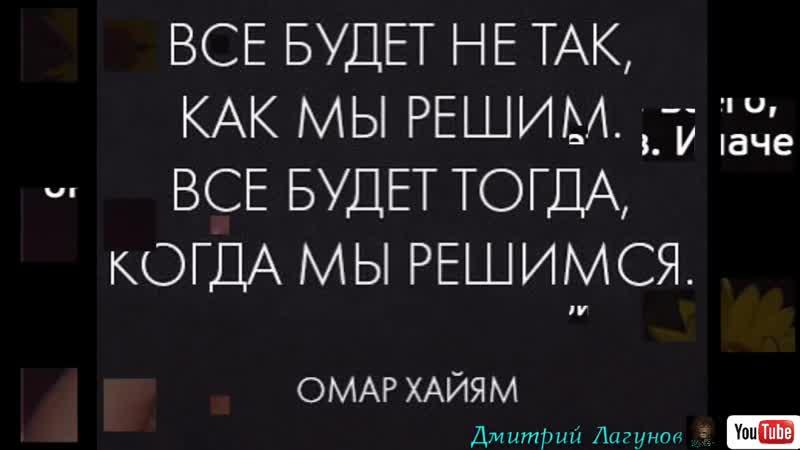 Лучшие Цитаты и Афоризмы 15_(VIDEOLENT.RU)-2.mp4