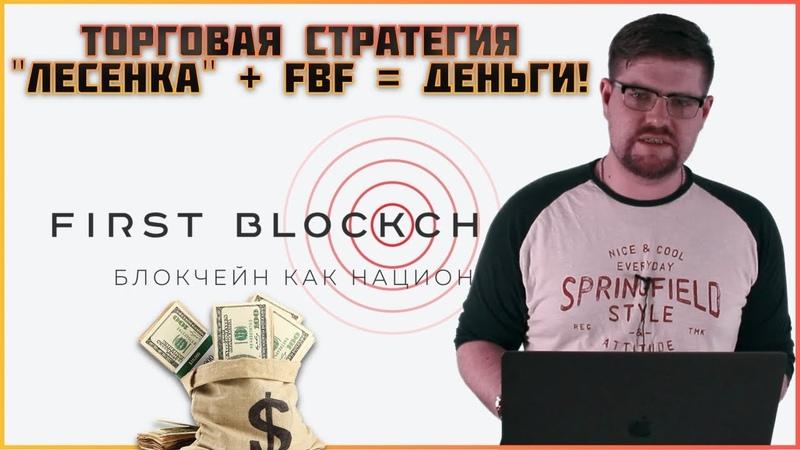 Как МНОГО заработать в First Blockchain Fund? FBF обзор, презентация, маркетинг, инструкция ЛК » Freewka.com - Смотреть онлайн в хорощем качестве