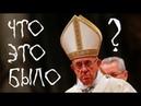 Папа Римский и встреча 7 июля что это было