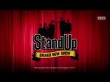STAND UP, 4 сезон, 31 серия