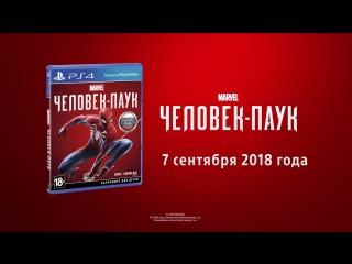 Русский трейлер игры «Человек-паук» для PS4 / Spider-Man (2018)