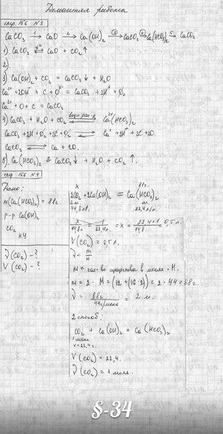Гдз по химии 9 класс новошинский учебник